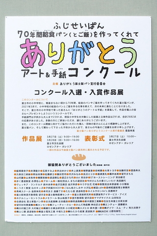 arigatou_fujiseipan03.jpg