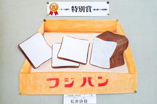 arigatou_fujiseipan06.jpg