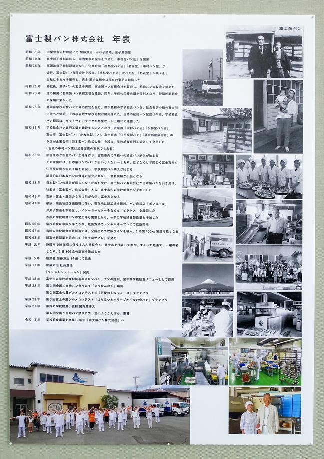 arigatou_fujiseipan11.jpg