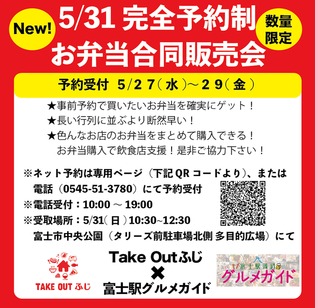 bentohanbai_chuo020200531a.png