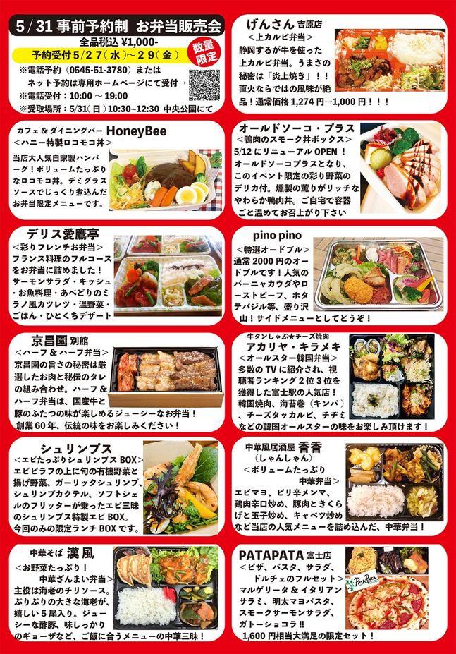 bentohanbai_chuo020200531b.jpg