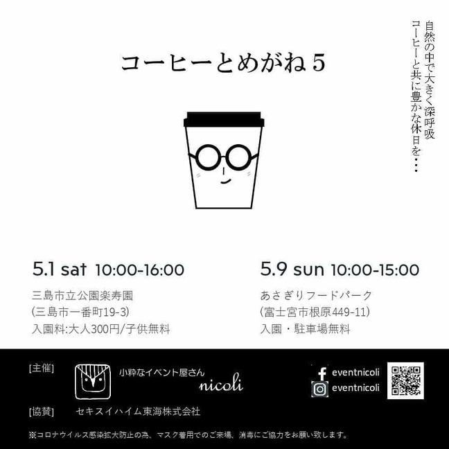 coffeemegane5.jpg