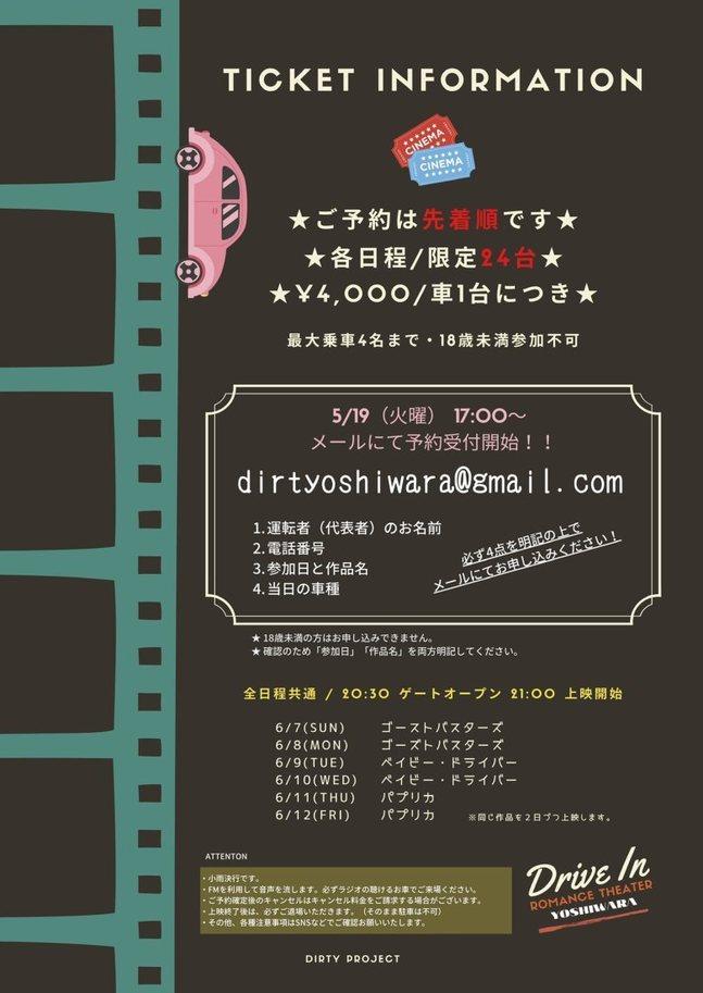 dirt_yoshiwara03.jpg
