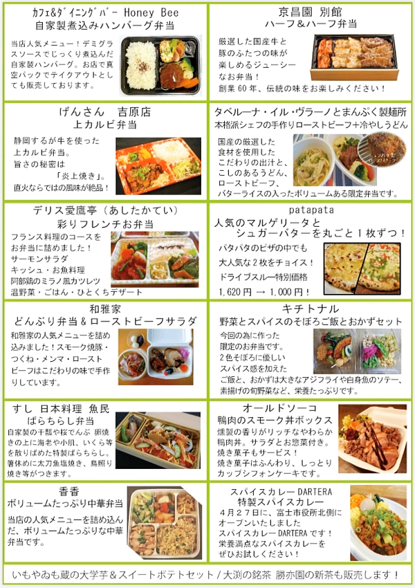 dt_takeoutfuji02.png