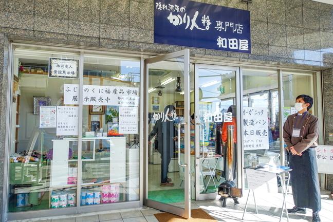 fuji_fukusanhin01.jpg