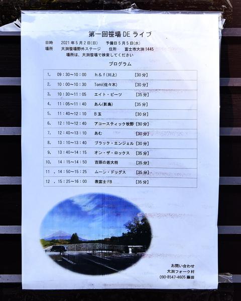 fuji_shincha2021k.jpg