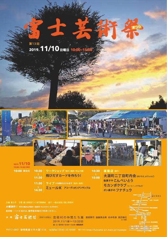 fujigeifes2019.jpg