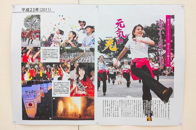fujimatsuri_paneltan04.jpg
