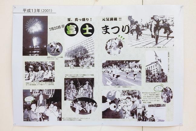 fujimatsuri_paneltan05.jpg