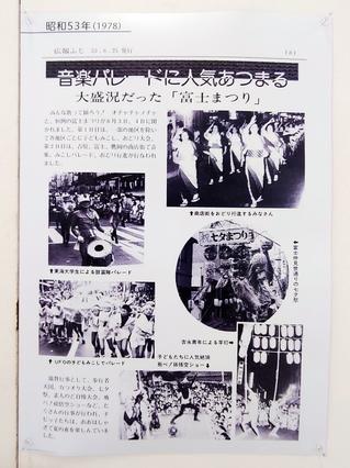 fujimatsuri_paneltan07.jpg