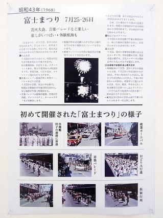fujimatsuri_paneltan08.jpg