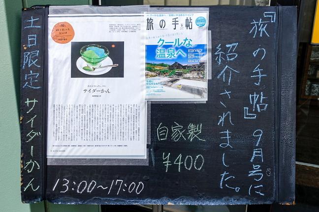 kenkoudou_cyderkan01.jpg