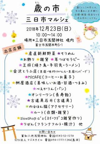 mikkichimarche20181223.jpg