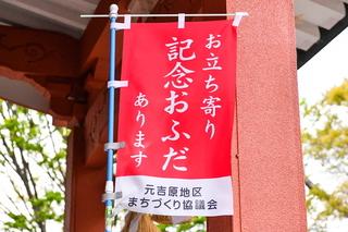 motoyoshi_ofuda03.jpg