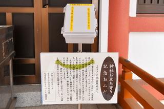 motoyoshi_ofuda04.jpg