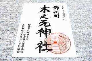 motoyoshi_ofuda07.jpg