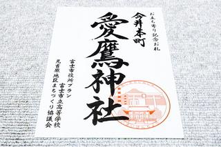 motoyoshi_ofuda09.jpg