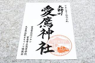 motoyoshi_ofuda11.jpg