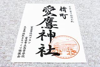 motoyoshi_ofuda13.jpg
