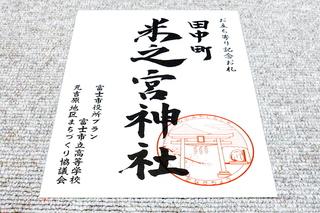 motoyoshi_ofuda15.jpg