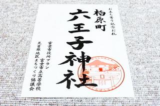 motoyoshi_ofuda17.jpg