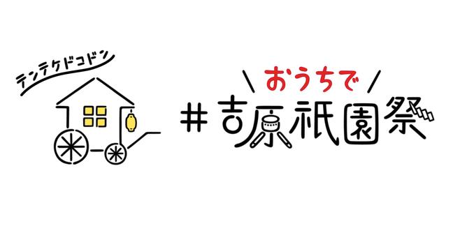 ouchigionsai01.png