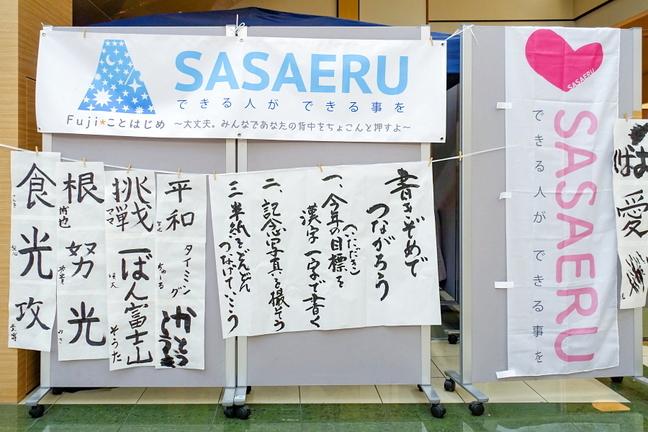 sasaeru_kakizome06.jpg
