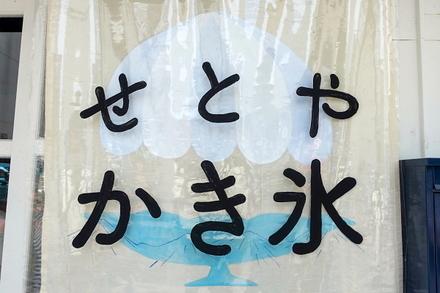 setoya_kakigori02.jpg