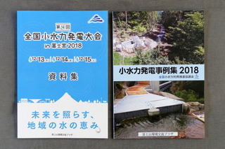 shosuiryokuten04.jpg