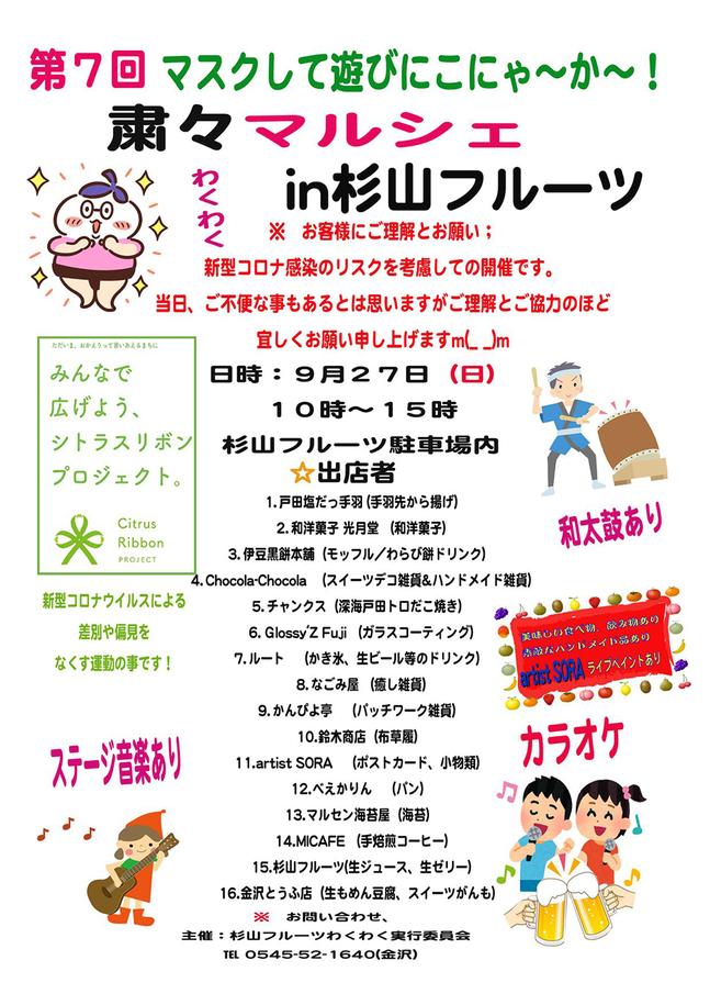 shuku2marche020209.png