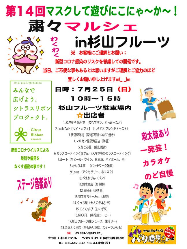 shuku2marche202107.png