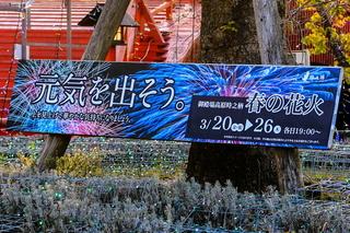 tokinosumika_hanabi02.jpg