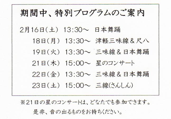 wazo_yukitokiten09.jpg