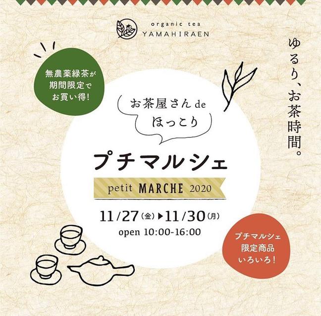 yamahiraen_marche01.png