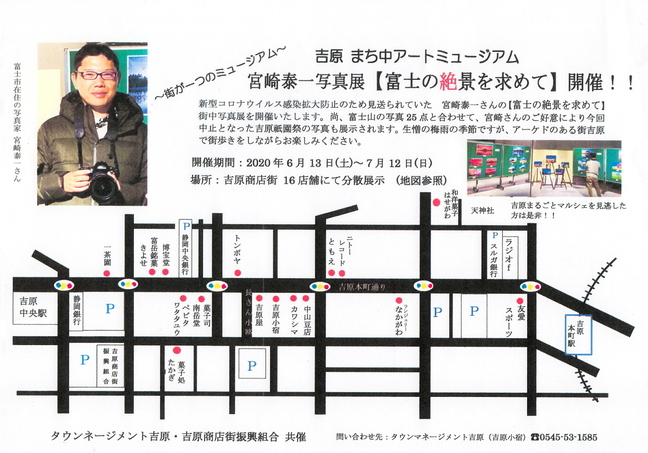 yoshimachiart2020k.jpg