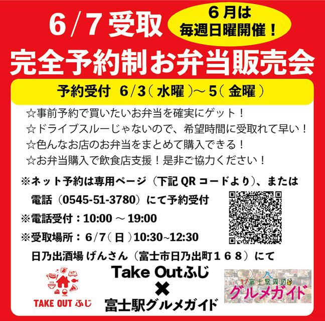 yoyaku_bentohanbai020206a.png